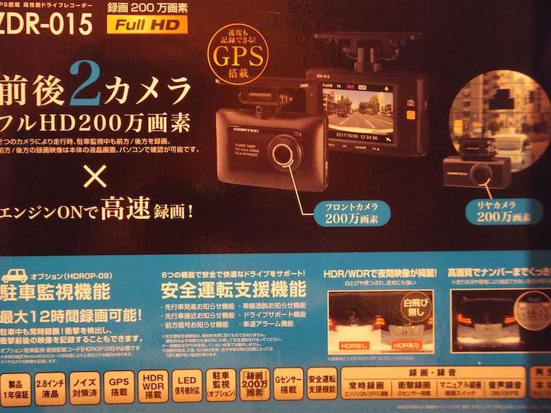 COMTEC ZDR015 コムテック 前後2カメラ ドライブレコーダー